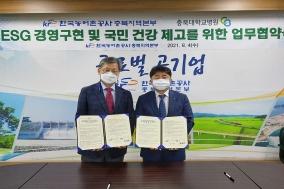 충북대병원-한국농어촌공사, 지속가능한 경영구현 MOU 체결
