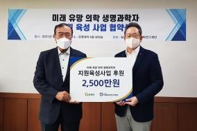 유영제약, 미래 유망 의학 생명과학자 인재 육성 2500만원 후원