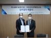 백신 개발 '한뜻', KIMCo‧백신실용화기술개발사업단 협약