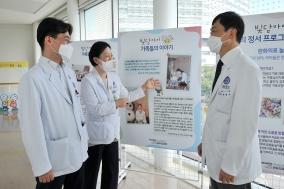 연세암병원 완화의료센터, 소아청소년 완화의료 인식 개선 캠페인 개최