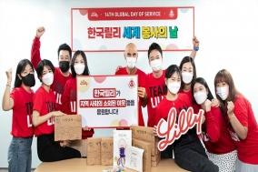 한국릴리, '세계 봉사의 날' 어린이·독거 어르신 위한 봉사활동 진행