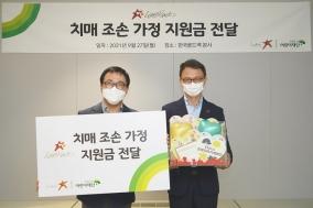 한국룬드벡, 세계 치매의 날 맞아 치매 조손 가정에 지원금 전달