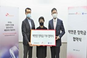 SK바이오사이언스, '박만훈 장학금' 협약