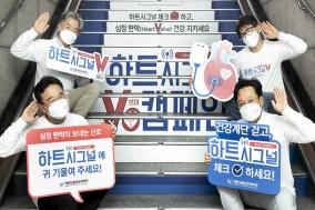 대한심혈관중재학회, '하트시그널 V 캠페인 건강계단' 행사 성료