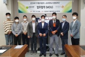 대구첨복재단 첨단의료기기개발지원센터·동국대 의생명공학과 MOU 체결