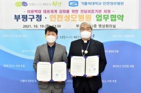 인천성모병원, 부평구청과 '아동학대 전담의료기관 지정' 협약