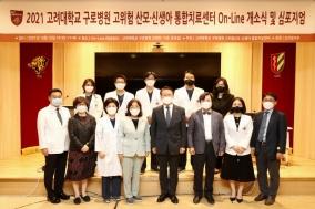 고대구로병원 고위험 산모·신생아 통합치료센터 開所