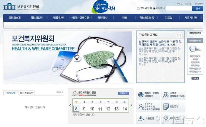 복지위 홈페이지.jpg