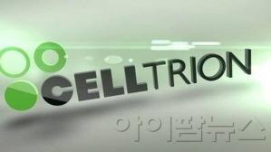 셀트리온 로고.jpg