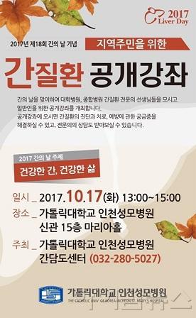 인천성모병원 간질환 건강강좌 안내 포스터.jpg