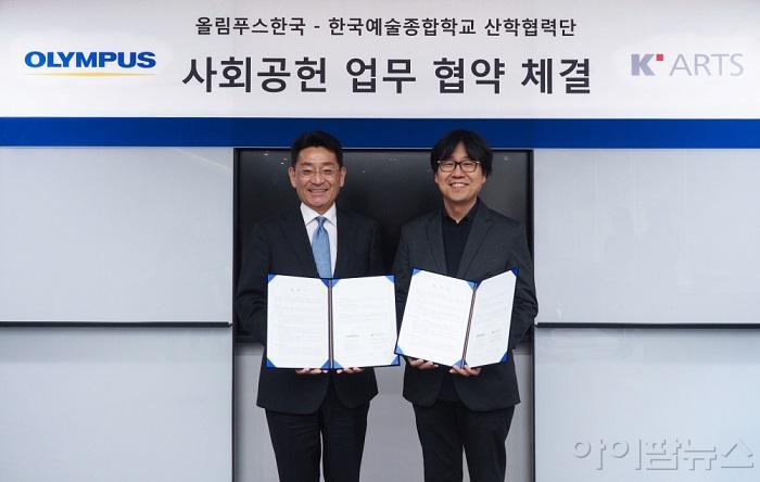 올림푸스한국 한예종 산학협력단 사회공헌 업무협약 체결.jpg