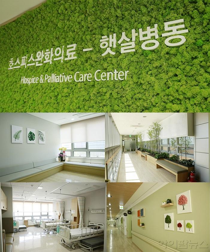 양산부산대병원 햇살병동.jpg