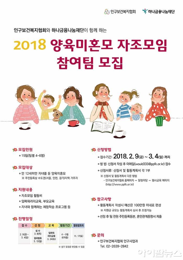 2018 양육미혼모 자조모임 참여자 모집_포스터.jpg