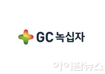 GC 녹십자.jpg