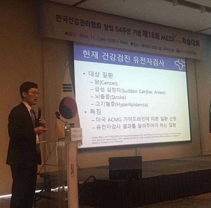 제14회 한국건강관리협회 메디체크 학술대회에서 강연을 펼친 기창석 대표.jpg