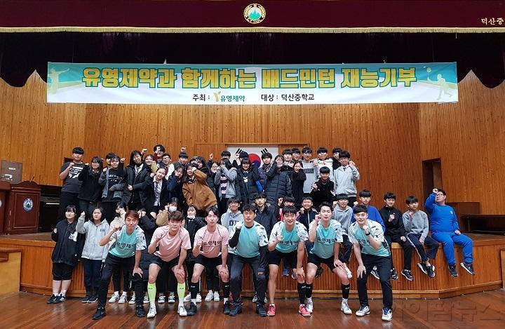 유영제약 충북 덕산중 재능기부.jpg