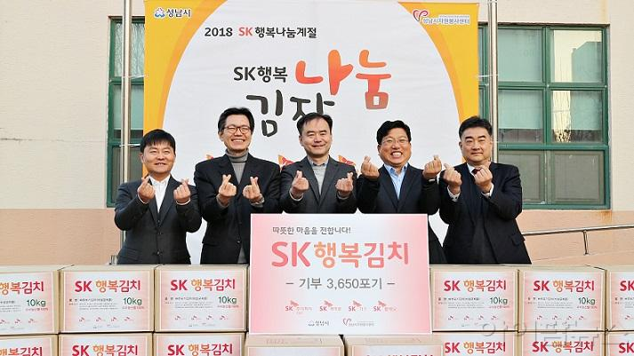 SK행복김치전달식 사진.jpg