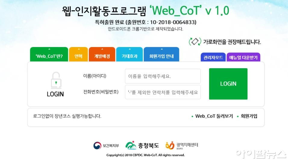 웹인지.jpg