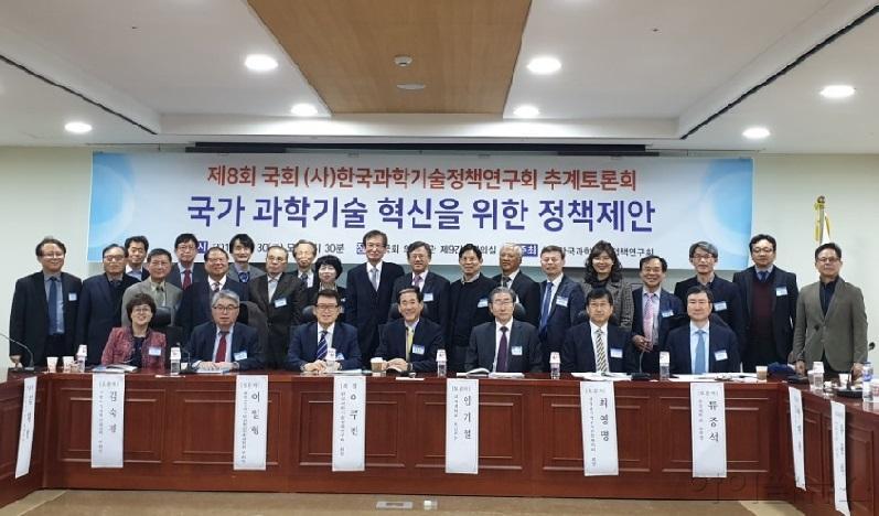 국가과학기술혁신-과학기술정책토론회 사진.jpg
