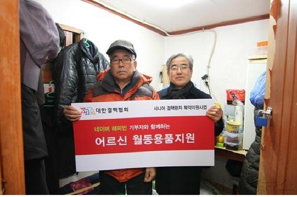 결핵협회 월동 지원.jpg