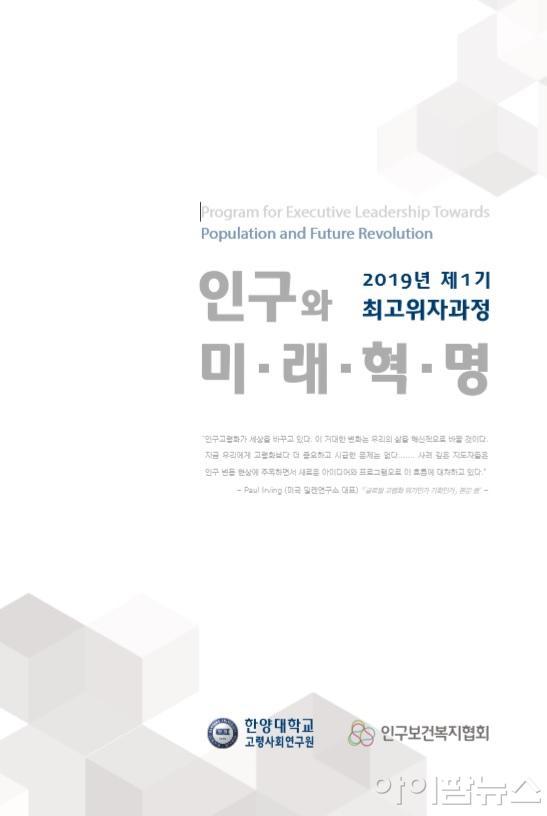2019년 제1기 인구와 미래혁명 최고위자과정.jpg
