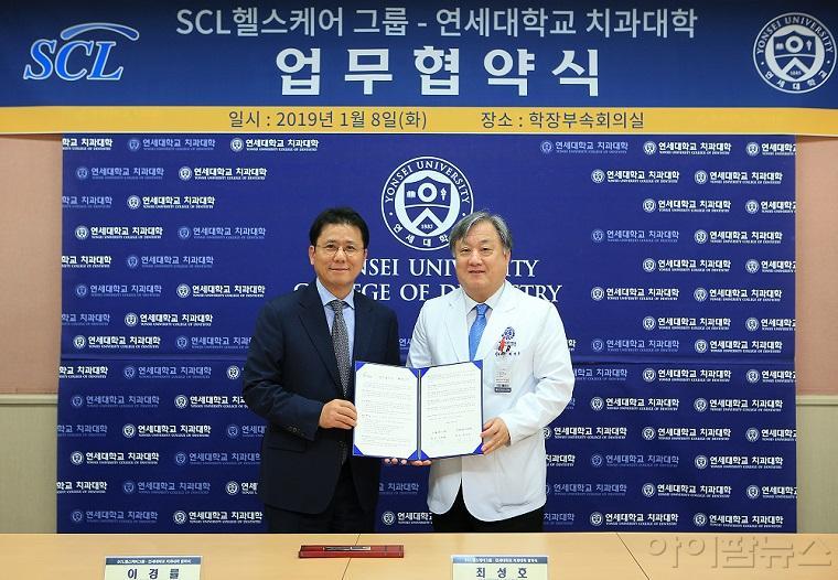 연대 치대 SCL헬스케어그룹 업무협약식.jpg