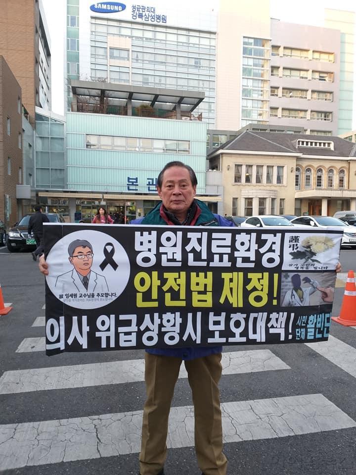 강북삼성병원 본관 앞 1인 시위.jpg