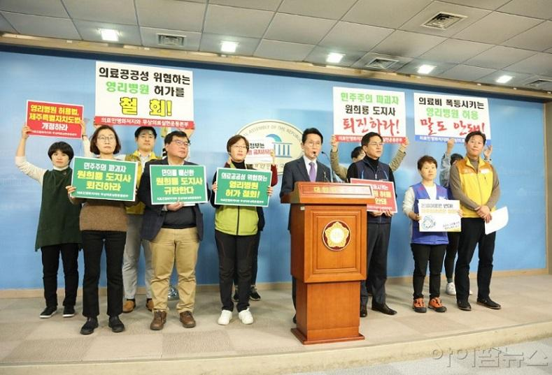 윤소하 의원 기자회견.jpg