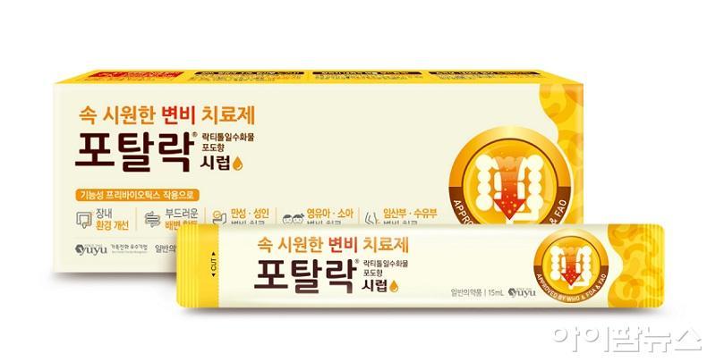 유유제약 변비치료제 포탈락시럽.jpg
