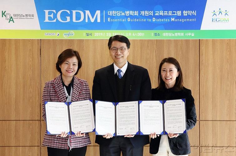 EGDM 협약식.jpg