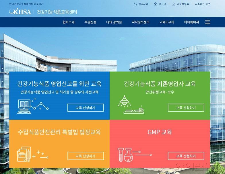 한국건강기능식품협회 교육홈페이지 메인.jpg
