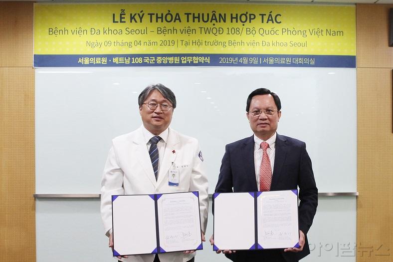 서울의료원-베트남 108 국군중앙병원 협약식 사진.jpg