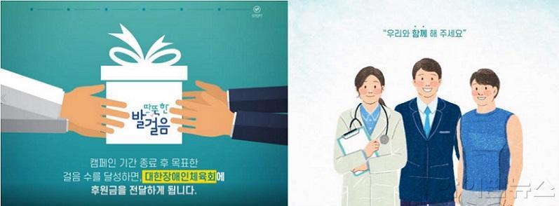한국화이자제약 '따뜻한 발걸음' 캠페인 영상 일부.jpg