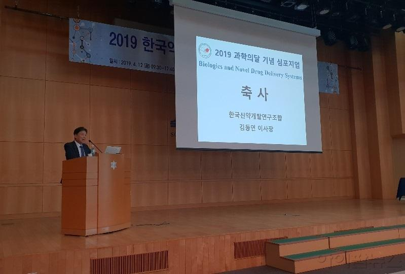 2019 과학의달 기념 심포지엄 축사 사진(한국신약개발연구조합 김동연 이사장).jpg