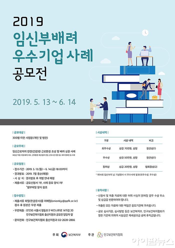2019 임신부 배려 우수기업 사례 공모전 포스터.jpg