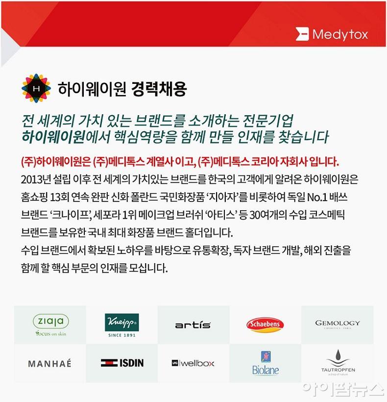 메디톡스 계열사 하이웨이원 경력채용.jpg