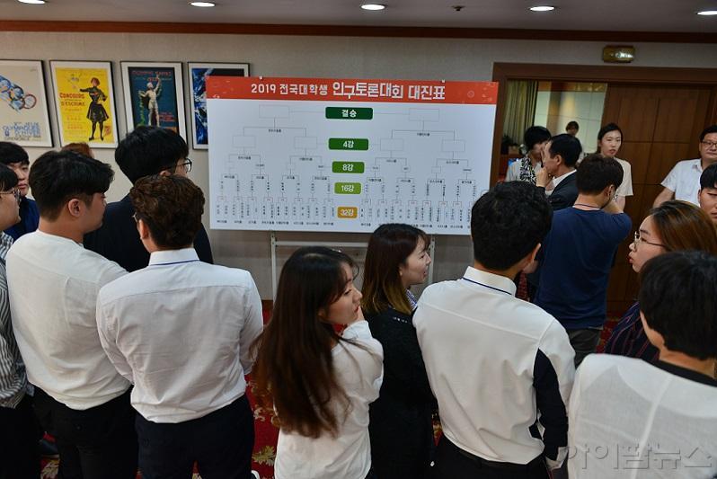2019 전국대학생 인구토론대회 (1).jpg