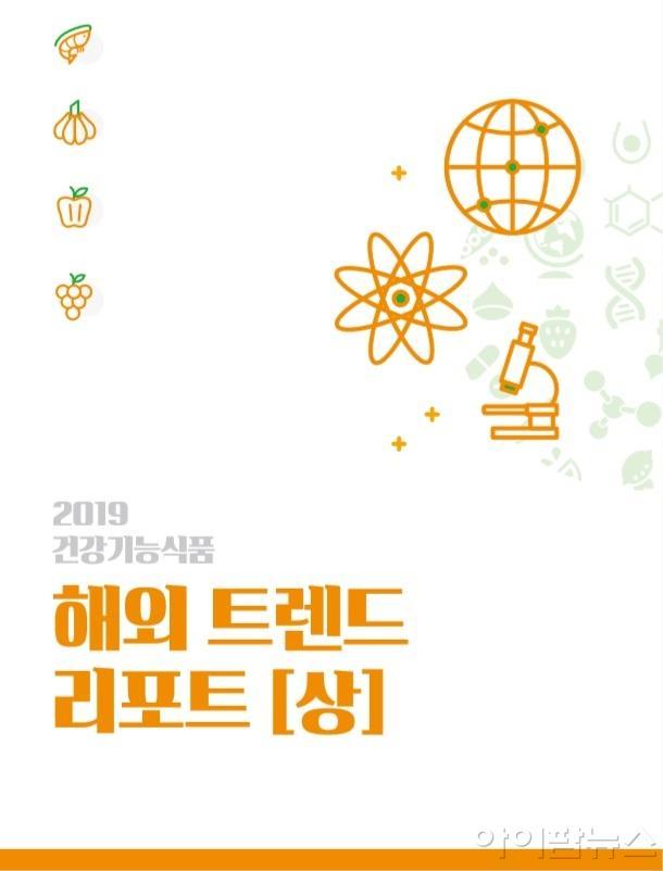 2019 건강기능식품 해외 트렌드 리포트 표지.jpg