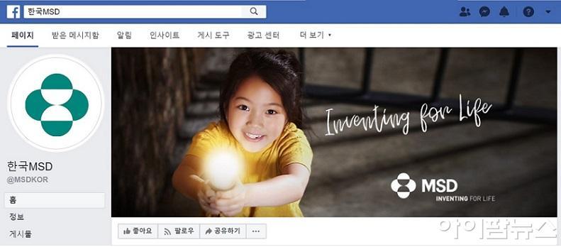 한국MSD 기업 페이스북.jpg