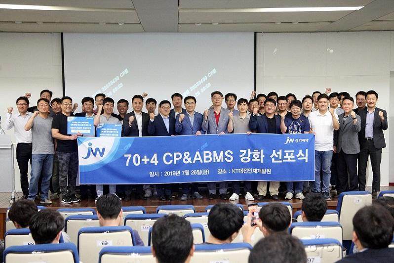 2019 CP ABMS 강화 선포식.jpg