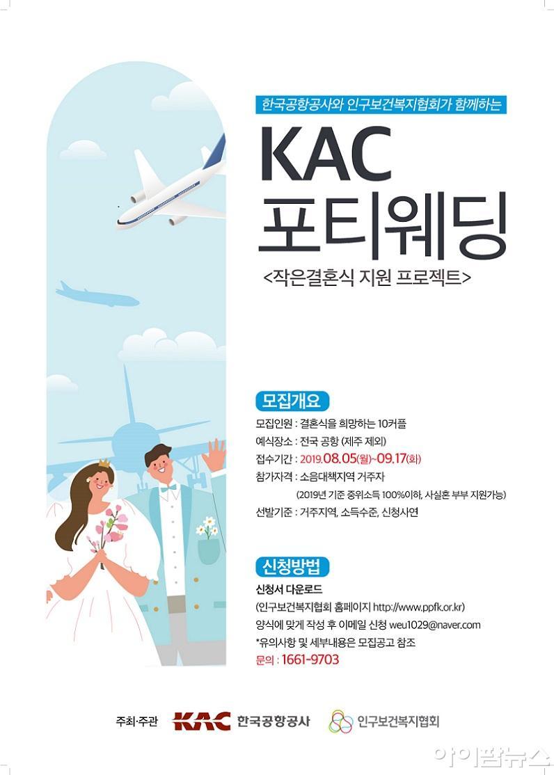 한국공항공사 인구보건복지협회 KAC 포티웨딩 포스터.jpg