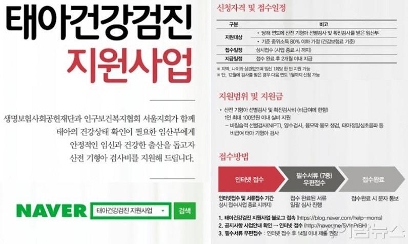 생명보험재단 태아건강검진 지원사업 포스터.jpg