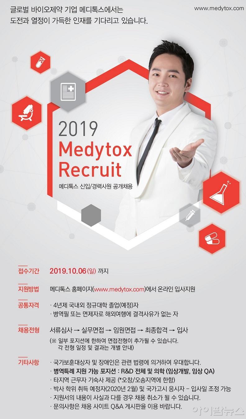 2019 메디톡스 공채 3기 포스터.jpg