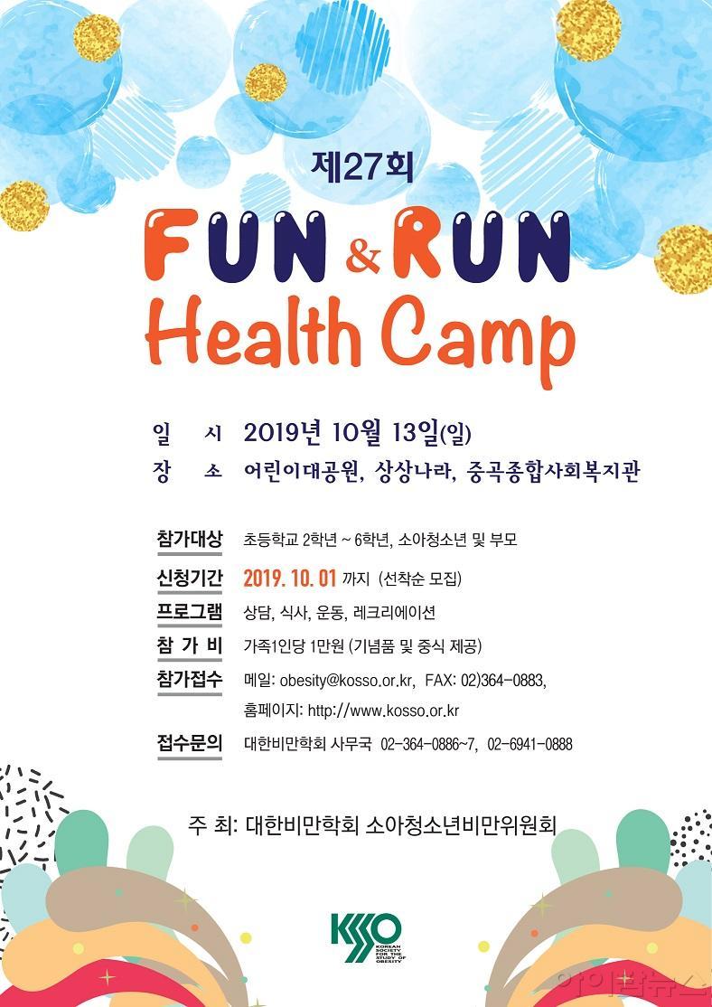 FUN & RUN Health Camp 개최.jpg