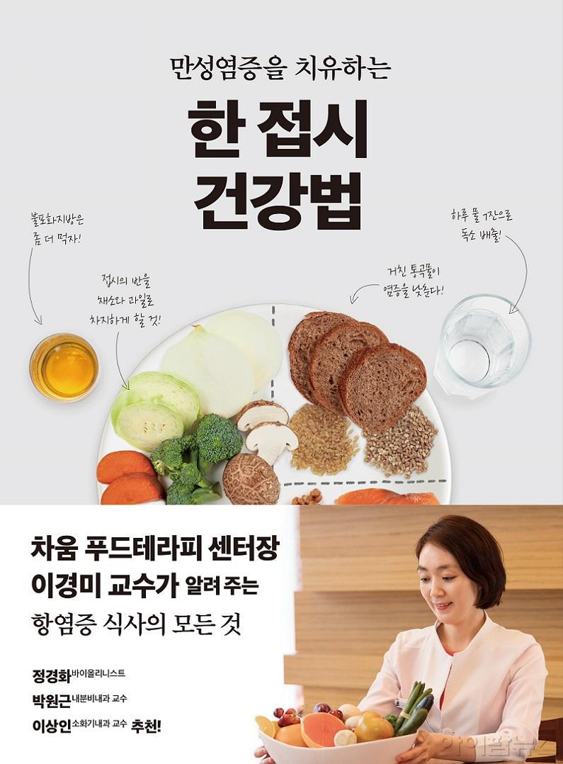 한 접시 건강법 표지.jpg
