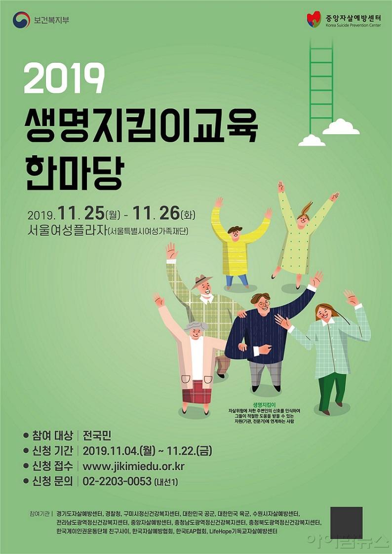 2019 생명지킴이교육 한마당 개최 포스터.jpg