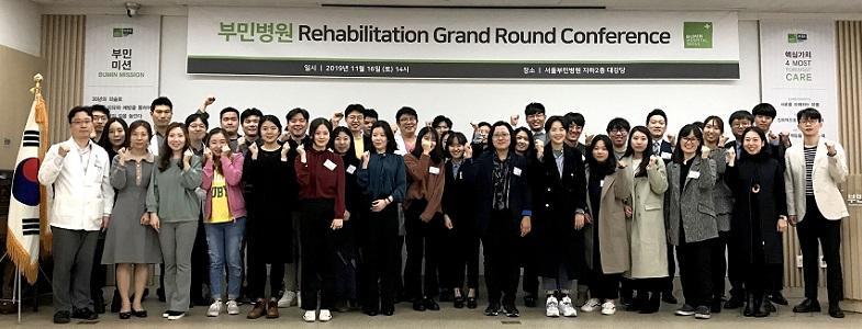 제1회 재활 그랜드라운드 컨퍼런스.jpg