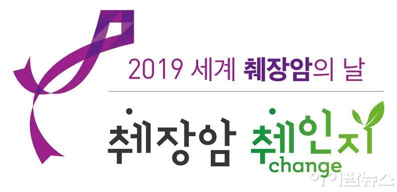 2019 췌장암 췌인지 캠페인 로고.jpg