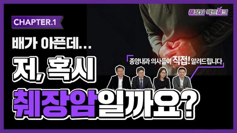 2019 췌장암 췌인지 캠페인 영상 썸네일.jpg