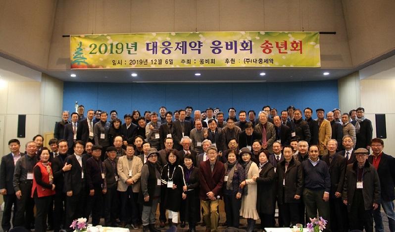 대웅제약 퇴직사우모임 웅비회 제8회 송년의 밤 개최.jpg
